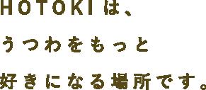 HOTOKIは、うつわをもっと好きになる場所です。