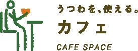 うつわを、使える。カフェ