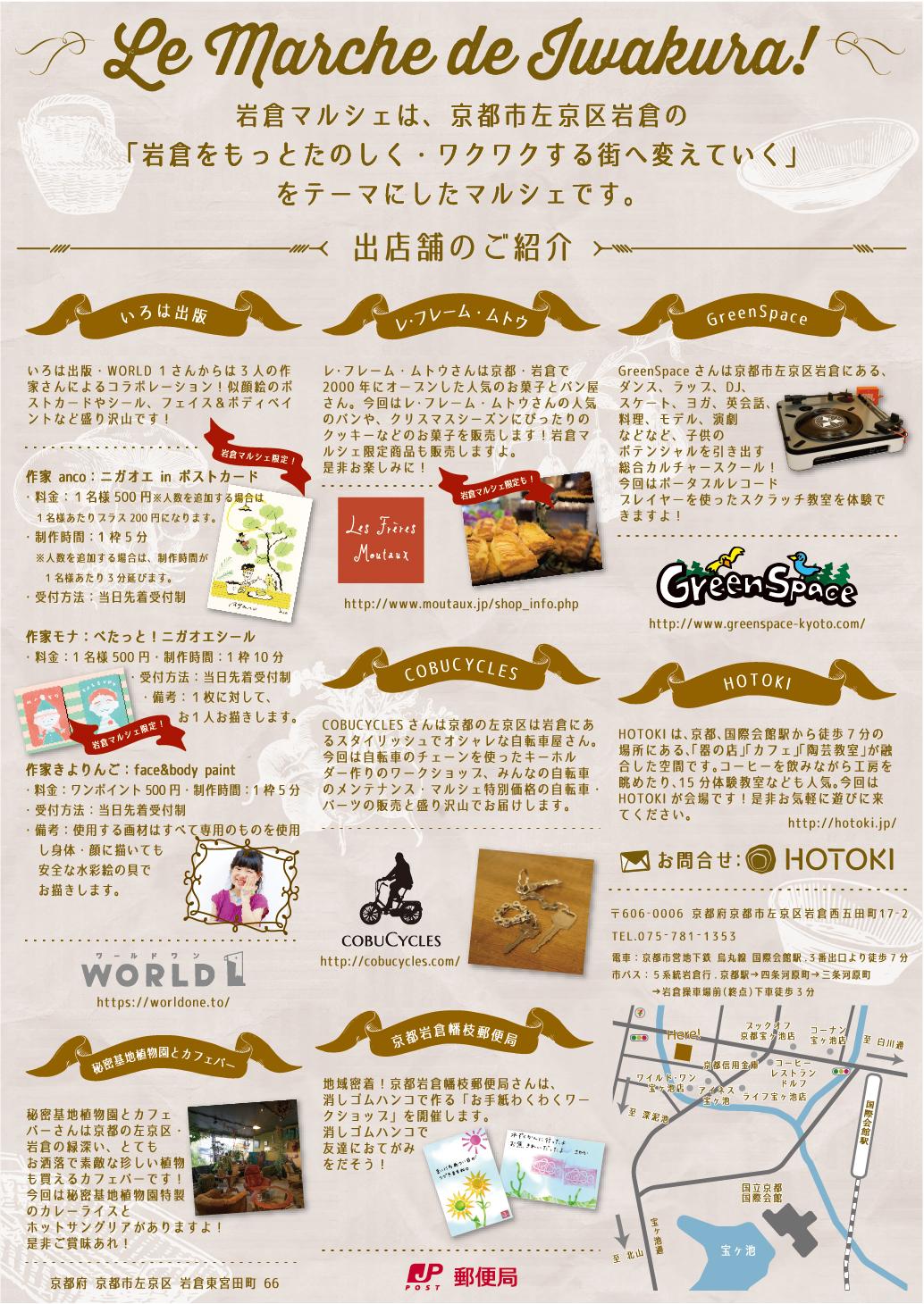 finilized-20161104iwakura-marche-back