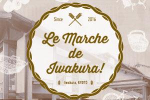 finilized-20161104iwakura-marche-ol-web_09